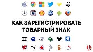 Регистрация товарного знака(, 2015-11-24T18:39:46.000Z)