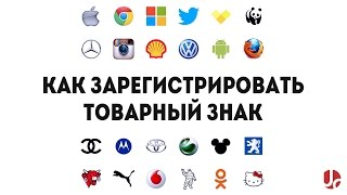 видео регистрация товарного знака