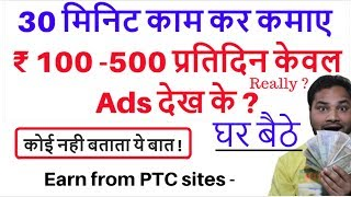 घर बैठे | 30 मिनिट काम कर कमाए ₹ 100 -500 प्रतिदिन केवल Ads देख के ?  | Earn from PTC sites
