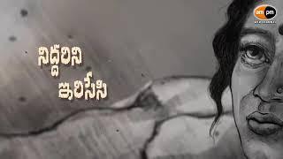 Aravinda sametha peniviti telugu lyrical song/Jr ntr  poooja hedge /trivikram