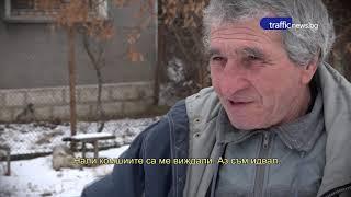 Покойник от 5 години възкръсна в Плевен