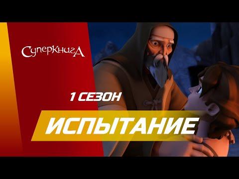 Мультфильм суперкнига смотреть онлайн в хорошем качестве бесплатно