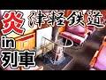 (2)津軽鉄道名物・ストーブ列車に乗ってみた 【'18年・冬の東北2】新青森駅→…