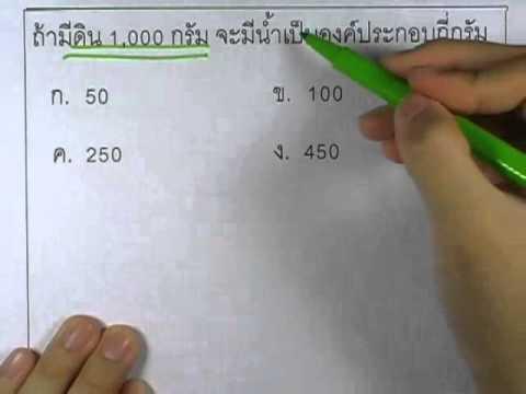 ข้อสอบO-NET ป.6 ปี2552 : วิทย์ ข้อ30