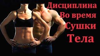 Дисциплина во время похудения или сушки тела. Как не срываться и держать диету