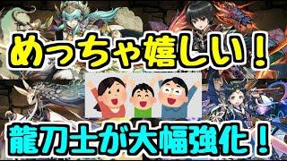 【パズドラ】これはめっちゃ嬉しい!! 龍刀士シリーズが大幅強化決定!!
