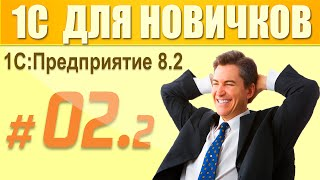 """2 урок курса """"1С Предприятие 8.2 для начинающих"""" (2 часть)"""