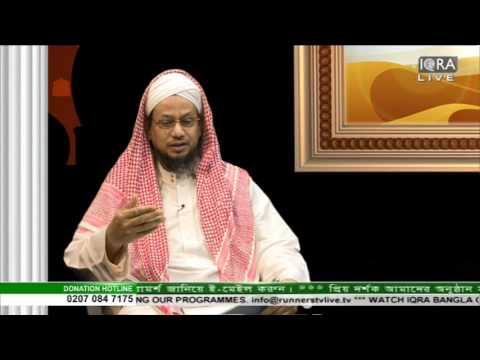 Islamer Haqeeqat 29122015 Part 1 (Meaning of Names)