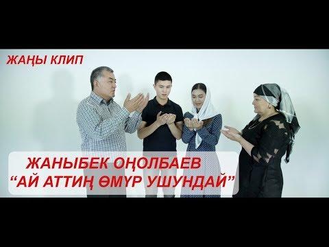 Жаныбек Онолбаев - Ай аттин омур ушундай / Жаны клип 2019