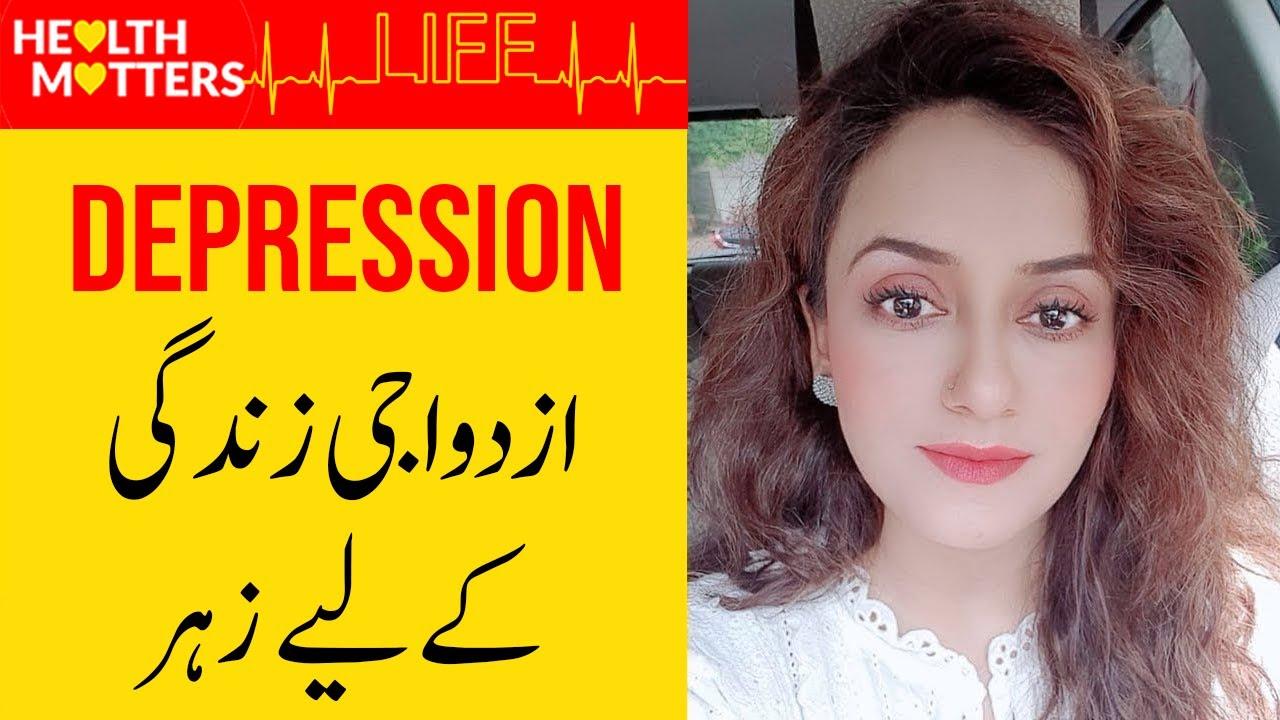 Depression se Sexual Health Kamzor Hoti Hai | Depression and Sexual Health | Dr Tahira Rubab