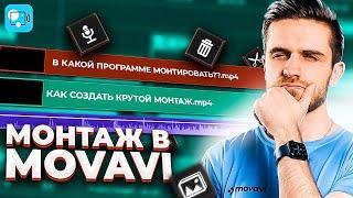 Профессиональный монтаж в видеоредакторе Movavi Video Editor 2021 Это возможно