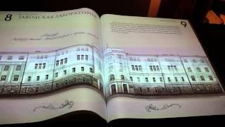 музей истории екатеринбурга(музей истории екатеринбурга , интерактивная книга. ебург., 2015-09-12T21:45:37.000Z)