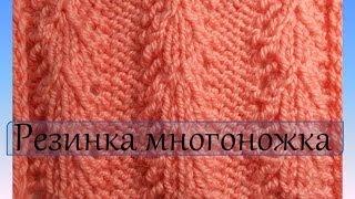 Вязание спицами  Резинка многоножка