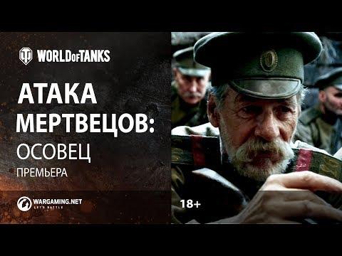 Короткометражный фильм Wargaming