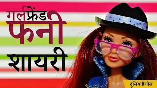 Funny Shayari for Girls | Funny Girlfriend Shayari | फनी गर्लफ्रेंड शायरी
