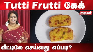 Homemade cake recipe | Kumudam