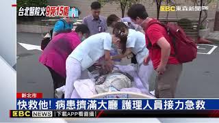 衛福台北醫院護理之家大火 釀9死15傷