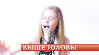 Выше головы - Полина Гагарина (кавер Настя Кормишина/10 лет)