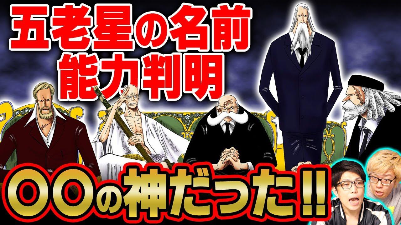 """五老星は全員が 古代兵器レベルの強者!? """"月の神"""" イム様の側近の名前と能力が判明!? 【 ワンピース 考察 】"""