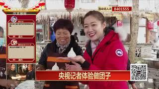 [传奇中国节春节]团子寓意团团圆圆 年糕寓意步步高| CCTV中文国际