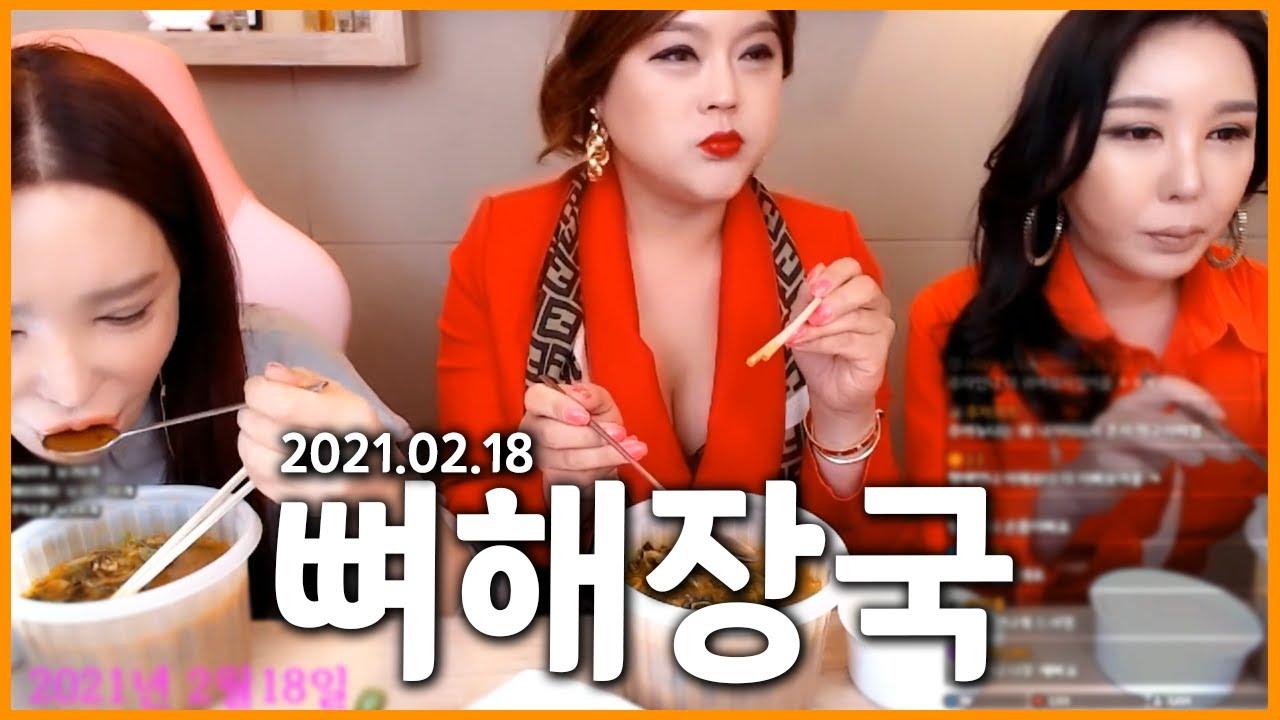 🧡뼈해장국 토크 먹방(추자,형애,주아)🧡