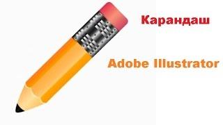 Карандаш, Adobe Illustrator