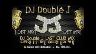 떡춤믹스의 떠블제이 추천 클럽리믹스 음악 2014 3월 DJ Double J LAST CLUB MIX 추천 노래 club remix music nonstop 디제잉 레슨