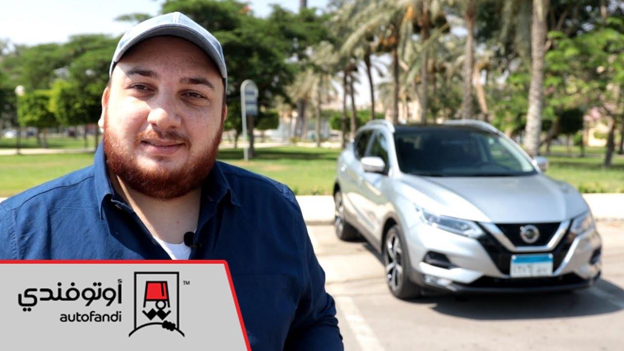 تجربة قيادة نيسان قاشقاي 2020 - 2020 Nissan Qashqai Review