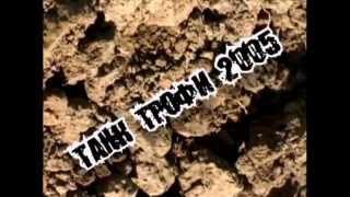 Танк-Трофи 2005