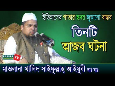 ইতিহাসের পাতার হৃদয় জুড়ানো বাস্তব ৩টি আজব ঘটনা Maulana Khaled Saifullah Ayubi. Bangla waz 2018
