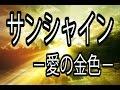 山下達郎 SUNSHINE ‐愛の金色‐ cover