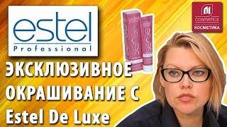 Спеціальні серії Estel De Luxe. Ексклюзивне пофарбування і освітлення волосся. Естель Де Люкс