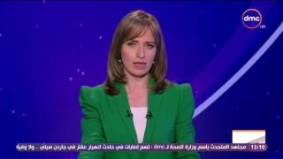 الأخبار - موجز أخبار الثانية عشر لأهم وأخر الأخبار مع ليلى عمر - حلقة 25-3-2017