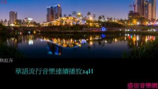 華語流行音樂24H不間斷直播