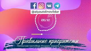 Правильные приоритеты ¦ Ильдар Аляутдинов
