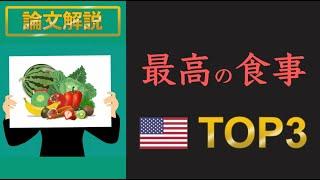【2021年最高の食事】アメリカ ベストダイエットTOP3に関する論文解説【体脂肪燃焼】