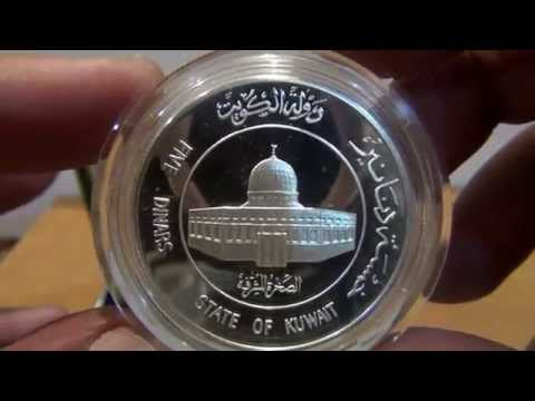 1401 Kuwait Silver Proof Coin Celebrating the beggining of the 15th Hijrah Century