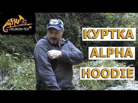 Куртка Helikon-tex ALPHA HOODIE
