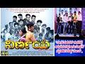 ನಿರ್ಣಯ Nirnaya Award Winning Short Film Manjamma jogathi Chandrashekar shetty kala chiguru Chetan