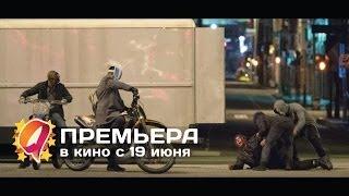 Судная ночь 2 (2014) HD трейлер | премьера 19 июня