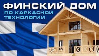видео Загородный финский дом