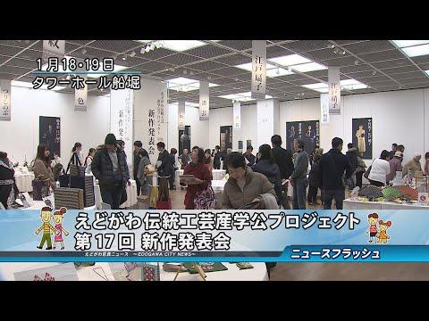 えどがわ伝統工芸産学公プロジェクト 第17回 新作発表会