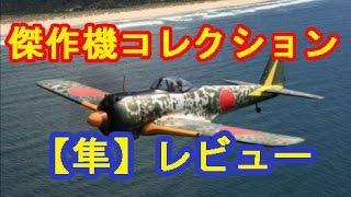 デアゴスティーニ第二次世界大戦傑作機コレクション【隼】レビュー
