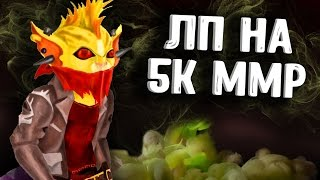 ЛП НА 5К ММР ДОТА 2 - BOUNTY HUNTER DOTA 2