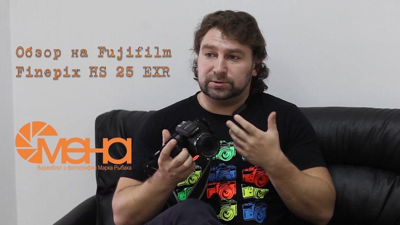 Обзор на Fujifilm finepix HS 25 EXR