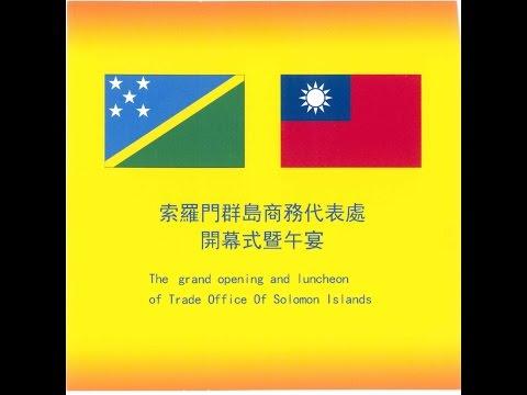 索羅門群島商務代表處 - 開幕式暨午宴