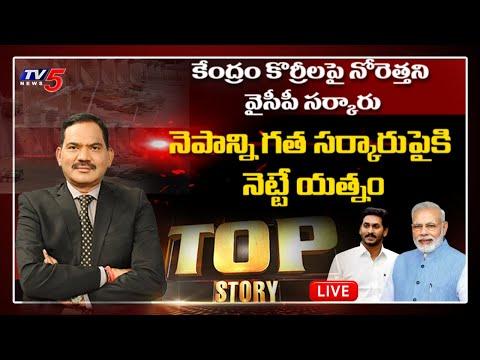 పోలవరాన్ని ముంచేస్తారా ..? | TOP Story Debate | Polavaram Project | CM YS Jagan |  AP Capital | TV5 teluguvoice