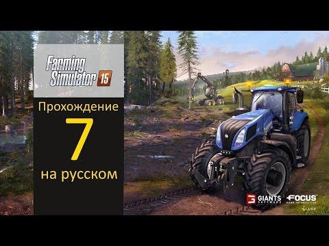 Farming Simulator 2015 прохождение 7 (заводим коров)