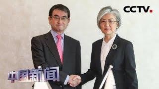 [中国新闻] 韩媒:韩日外长或在曼谷会晤 | CCTV中文国际