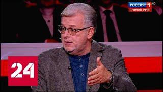 Дмитрий Куликов о том, почему на Украине продолжают оправдывать радикалов - Россия 24